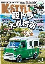 表紙: K-STYLE(ケースタイル) 2019年 11 月号 [雑誌]   K-STYLE編集部