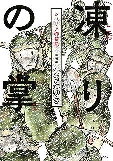 新装版 凍りの掌 シベリア抑留記 (BE・LOVEコミックス)