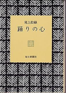踊りの心 (1971年)