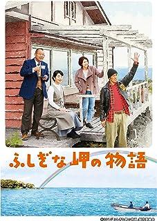 映画「ふしぎな岬の物語」【TBSオンデマンド】