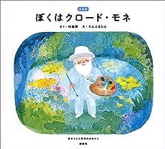 表紙: 新装版 ぼくはクロード・モネ 絵本でよむ画家のおはなし   林綾野