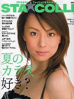 Sta・colle no.2(2007 June)―プロスタイルファッション&カルチャー (講談社MOOK)