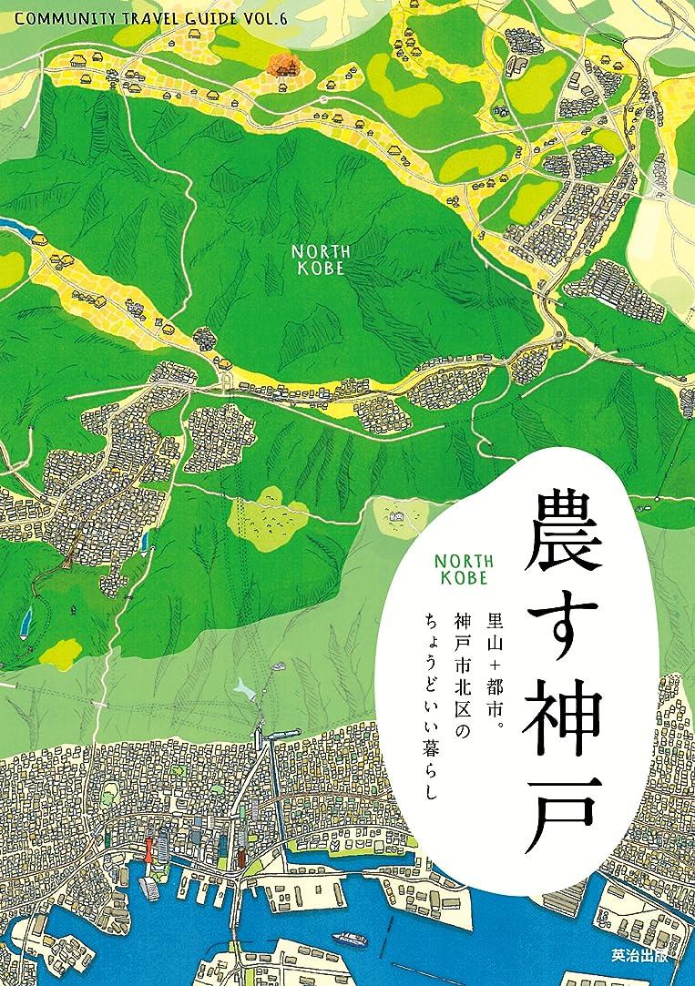 ガジュマルアロングカスケード農す神戸 ― 里山+都市。神戸市北区のちょうどいい暮らし COMMUNITY TRAVEL GUIDE