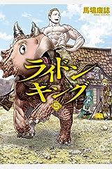 ライドンキング(5) (シリウスコミックス) Kindle版