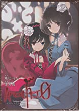 Another 0巻 オリジナルアニメDVD同梱版 (カドカワコミックス・エース)