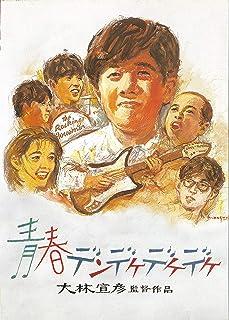 青春デンデケデケデケ [Blu-ray]