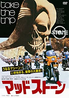 マッドストーン [DVD]