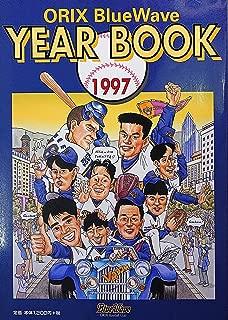 ORIX Blue Wave YEAR BOOK〈1997〉