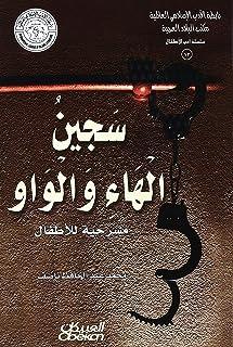 رابطة الأدب الإسلامي: سجين الهاء والواو
