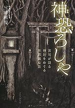表紙: 神恐ろしや 宮司が語る、神社をめぐる不思議な話 | 三浦 利規
