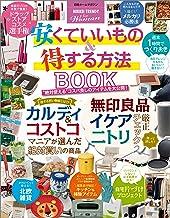 表紙: 【NIKKEI TRENDY for Woman】安くていいもの&得する方法 BOOK 日経ホームマガジン | 日経トレンディ