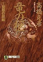 表紙: 竜の柩(1)聖邪の顔編 (祥伝社文庫)   高橋克彦