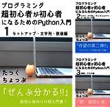 プログラミング超初心者が初心者になるためのPython入門