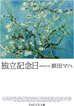 表紙: 独立記念日 (PHP文芸文庫) | 原田 マハ
