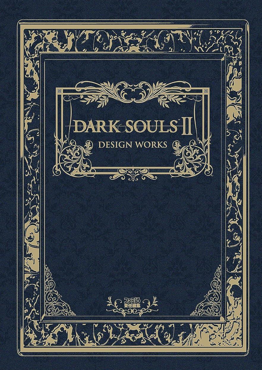 シミュレートする検査移民DARK SOULS II DESIGN WORKS (ファミ通の攻略本)