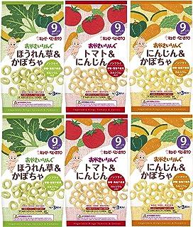 【Amazon.co.jp 限定】キユーピー おやさいりんぐ 6袋セット(3種×2袋) 【9ヵ月頃から】 ノンフライ 砂糖・食塩不使用 カルシウム入り 特定原材料等27品目不使用