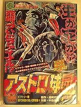 アストロ球団 8(ビクトリー戦前代未聞の殺人 (SHUEISHA JUMP REMIX)