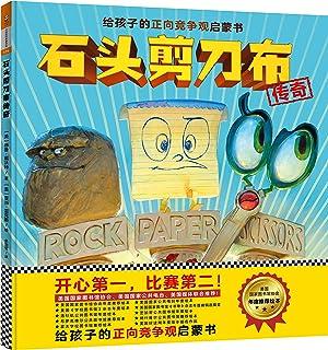 小读客•石头剪刀布传奇:给孩子的正向竞争观启蒙书:开心第一,比赛第二(儿童读物里的史诗级故事,风靡全美)