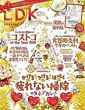 表紙: LDK (エル・ディー・ケー) 2019年12月号 [雑誌] | LDK編集部