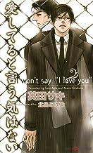 表紙: 愛してると言う気はない (SHY NOVELS) | 北畠あけ乃