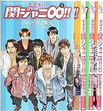 おおきに関ジャニ∞!! コミック 1-4巻セット (講談社コミックスフレンド B)