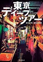 表紙: 東京ディープツアー 2020年、消える街角 (毎日新聞出版) | 黒沢 永紀