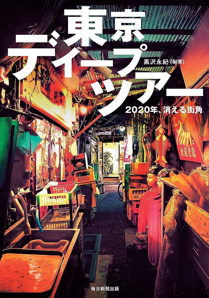 味側フレア東京ディープツアー 2020年?消える街角 (毎日新聞出版)