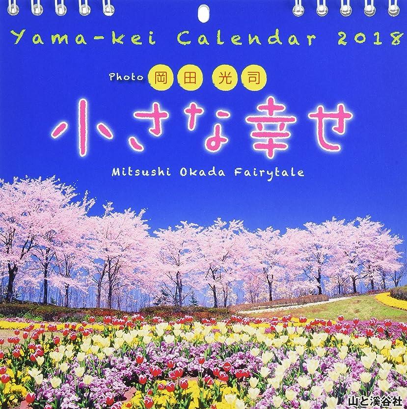 居間雑草収益カレンダー2018 小さな幸せ 岡田光司 (ヤマケイカレンダー2018)