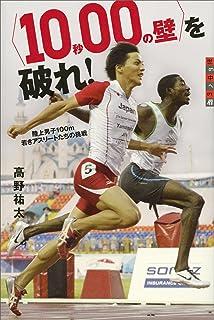 〈10秒00の壁〉を破れ! 陸上男子100m 若きアスリートたちの挑戦 (世の中への扉)...