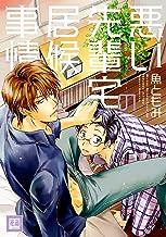 表紙: 悪い先輩宅の居候事情 (花音コミックス) | 魚ともみ