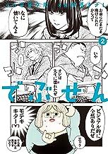 表紙: でぶせん(2) (ヤングマガジンコミックス) | 安童夕馬
