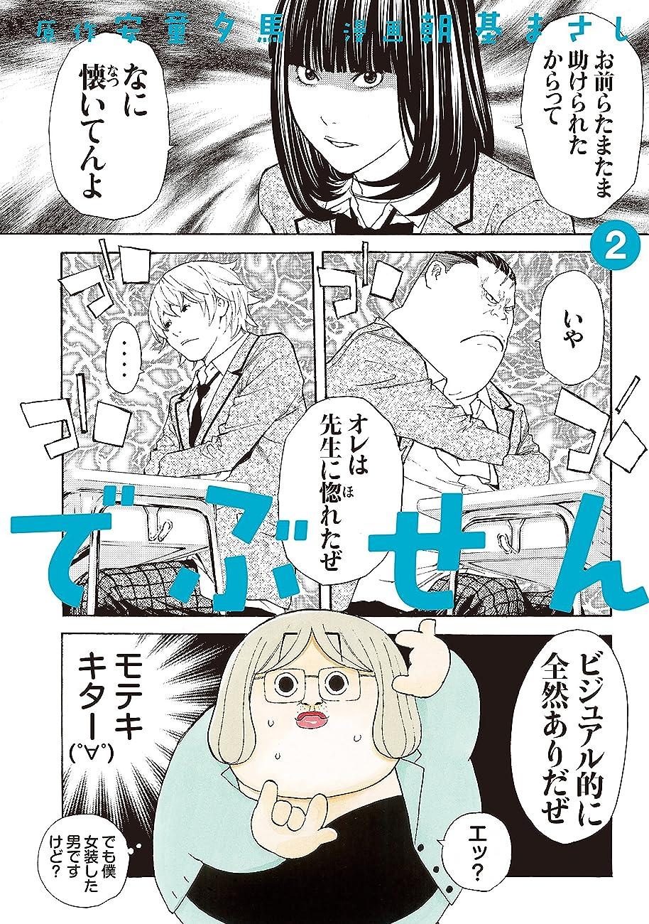 ブースト繁栄する失業者でぶせん(2) (ヤングマガジンコミックス)