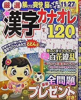 厳選漢字カナオレ120問VOL.5 (MSムック)