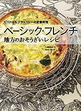 表紙: ベーシック・フレンチ 地方のおそうざいレシピ | 大森 由紀子