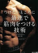 表紙: つけたいところに最速で筋肉をつける技術 | 岡田 隆