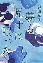 表紙: 夢も見ずに眠った。 | 絲山秋子