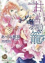 表紙: 甘い鳥籠 (乙女ドルチェ・コミックス) | 舞 姫美