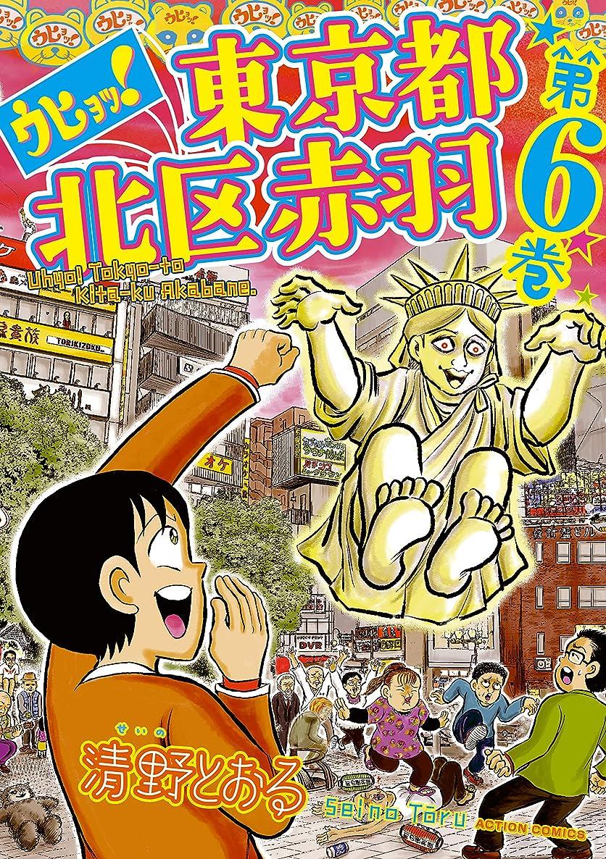 可動式失敗規則性ウヒョッ!東京都北区赤羽 : 6 (アクションコミックス)