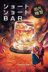 ショートショートBAR (光文社文庫) Kindle版