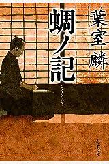 蜩ノ記 (祥伝社文庫) Kindle版