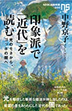 表紙: 印象派で「近代」を読む 光のモネから、ゴッホの闇へ (NHK出版新書) | 中野 京子