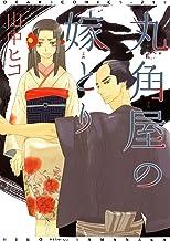 表紙: 丸角屋の嫁とり (ディアプラス・コミックス)   山中ヒコ