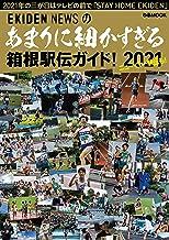 表紙: あまりに細かすぎる箱根駅伝ガイド!2021 | EKIDEN NEWS