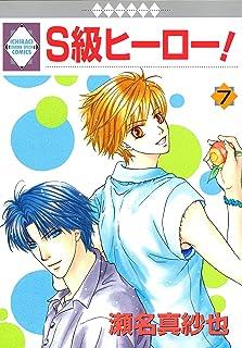 S-KYU HERO 7 (TOSUISHA ICHI RACI COMICS) (Japanese Edition)