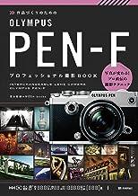 表紙: 作品づくりのための OLYMPUS PEN-F プロフェッショナル撮影BOOK | 清水哲朗