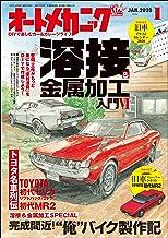 表紙: オートメカニック 2020年 01月号 [雑誌] | オートメカニック編集部