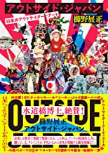 表紙: アウトサイド・ジャパン 日本のアウトサイダー・アート | 櫛野展正