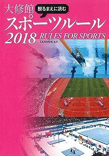 観るまえに読む大修館スポーツルール 2018