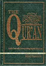The Quran (Arabic Text With Corresponding English Meaning) By Saheeh International (Sahih International) Large Size A5