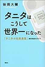 表紙: タニタはこうして世界一になった 「タニタの社員食堂」誕生秘話を交えて | 谷田大輔